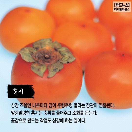 [카드뉴스] 첫 서리가 내린다는 상강에 먹는 음식